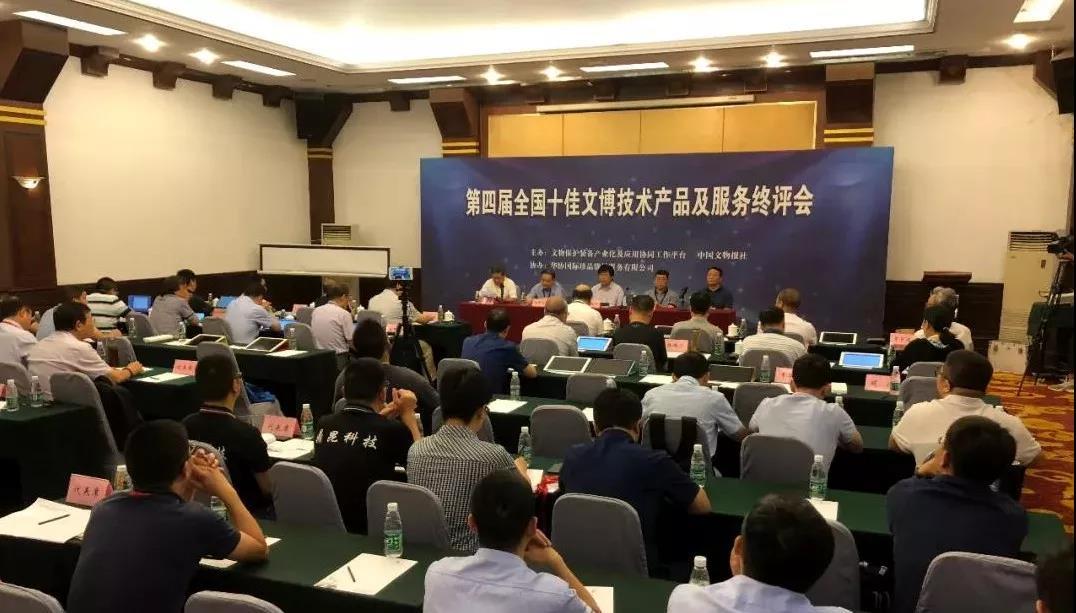 第四届全国十佳文博技术产品及服务推介活动